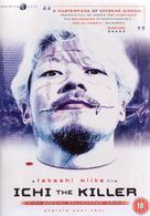 Koroshiya 1 - British DVD cover (xs thumbnail)