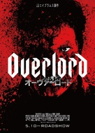 Overlord - Japanese Movie Poster (xs thumbnail)