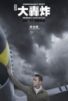 Air Strike - Chinese Movie Cover (xs thumbnail)