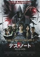 Let Us Prey - Japanese Movie Poster (xs thumbnail)