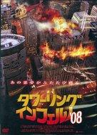 Das Inferno - Flammen über Berlin - Japanese DVD cover (xs thumbnail)