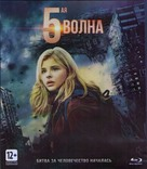 The 5th Wave - Russian Movie Cover (xs thumbnail)