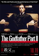 The Godfather: Part II - Taiwanese Movie Poster (xs thumbnail)