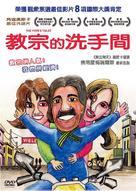 El baño del Papa - Taiwanese Movie Cover (xs thumbnail)
