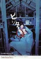 Bizita Q - Japanese Movie Cover (xs thumbnail)