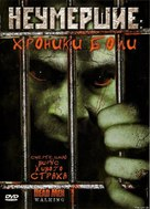 Dead Men Walking - Russian Movie Cover (xs thumbnail)