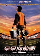 The Waterboy - Hong Kong Movie Poster (xs thumbnail)