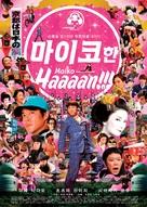 Maiko haaaan!!! - South Korean Movie Poster (xs thumbnail)