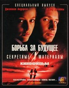 The X Files - Russian DVD movie cover (xs thumbnail)