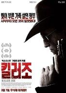 Killer Joe - South Korean Movie Poster (xs thumbnail)