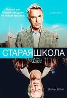 """""""Old School"""" - Russian Movie Poster (xs thumbnail)"""