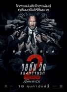 John Wick: Chapter Two - Thai Movie Poster (xs thumbnail)