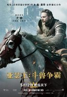 King Arthur: Legend of the Sword - Chinese Movie Poster (xs thumbnail)