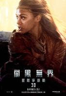 Star Trek Into Darkness - Taiwanese Movie Poster (xs thumbnail)