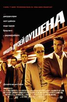 Ocean's Eleven - Russian Movie Poster (xs thumbnail)