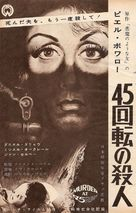 Meurtre en 45 tours - Japanese poster (xs thumbnail)