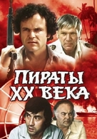 Piraty XX veka - Russian Movie Cover (xs thumbnail)