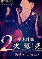 Erci puguang - Chinese Movie Poster (xs thumbnail)