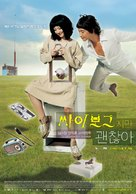 Ssa-i-bo-geu-ji-man-gwen-chan-a - South Korean Movie Poster (xs thumbnail)