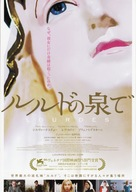 Lourdes - Japanese Movie Poster (xs thumbnail)