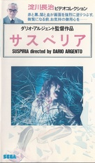 Suspiria - Japanese Movie Cover (xs thumbnail)