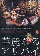 Grand alibi, Le - Japanese Movie Poster (xs thumbnail)