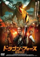 Dragons of Camelot - Japanese DVD cover (xs thumbnail)