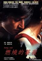 Brucio nel vento - Taiwanese Movie Poster (xs thumbnail)