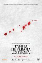 The Dyatlov Pass Incident - Russian Movie Poster (xs thumbnail)