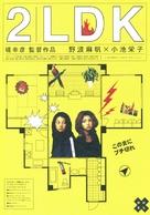 2LDK - Japanese Movie Poster (xs thumbnail)
