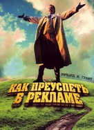 How to Get Ahead in Advertising - Russian Movie Cover (xs thumbnail)