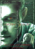 Butterfly Effect: Revelation - Japanese Movie Poster (xs thumbnail)