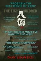 Ba bai - Singaporean Movie Poster (xs thumbnail)