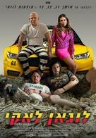 Logan Lucky - Israeli Movie Poster (xs thumbnail)