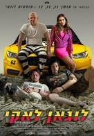 Logan Lucky - Israeli Movie Poster (xs thumbnail)