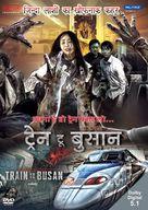 Busanhaeng - Indian Movie Cover (xs thumbnail)