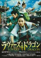 White Dragon - Japanese Movie Cover (xs thumbnail)