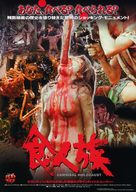 Cannibal Holocaust - Japanese Movie Poster (xs thumbnail)