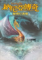 The Chronicles of Narnia: The Voyage of the Dawn Treader - Chinese DVD movie cover (xs thumbnail)