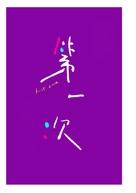 Di yi ci - Chinese Logo (xs thumbnail)