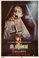 The Serpent and the Rainbow - Thai Movie Poster (xs thumbnail)