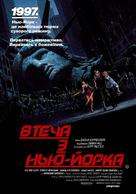 Escape From New York - Ukrainian Movie Poster (xs thumbnail)