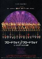 Every Little Step - Japanese Movie Poster (xs thumbnail)