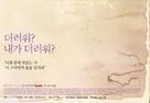 Samaria - South Korean Movie Poster (xs thumbnail)