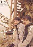 Samaria - Japanese Movie Poster (xs thumbnail)