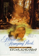 Picnic at Hanging Rock - Japanese Movie Poster (xs thumbnail)