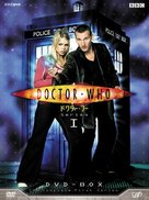 """Doctor Who"" - Japanese Movie Cover (xs thumbnail)"
