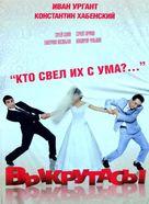 Vykrutasy - Russian Movie Poster (xs thumbnail)