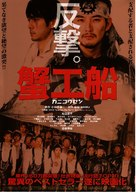 Kanikôsen - Japanese Movie Poster (xs thumbnail)