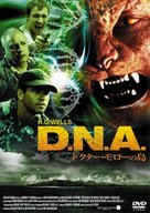 The Island of Dr. Moreau - Japanese DVD cover (xs thumbnail)